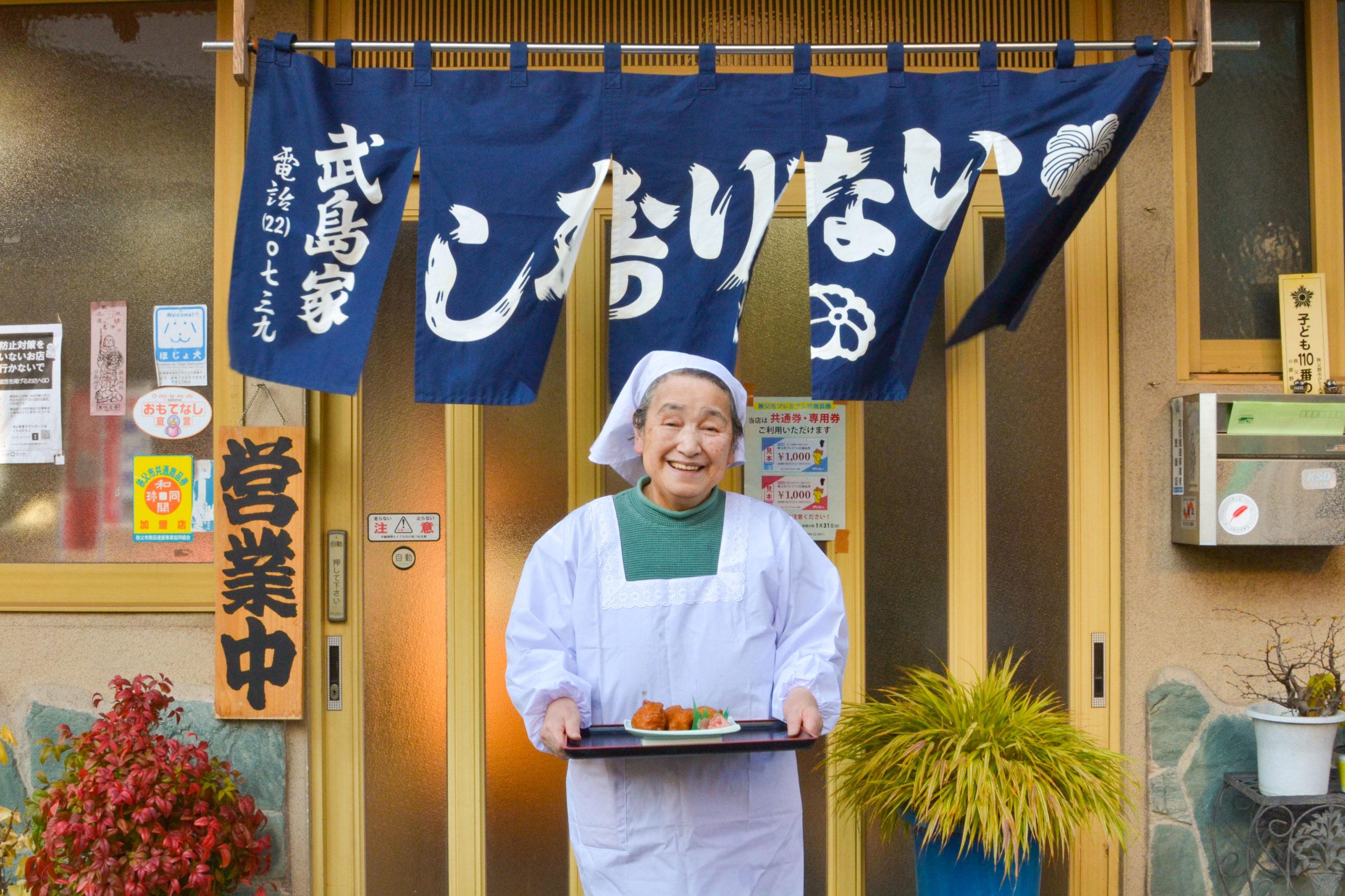 武島家 秩父 百年 いなり 美味しい