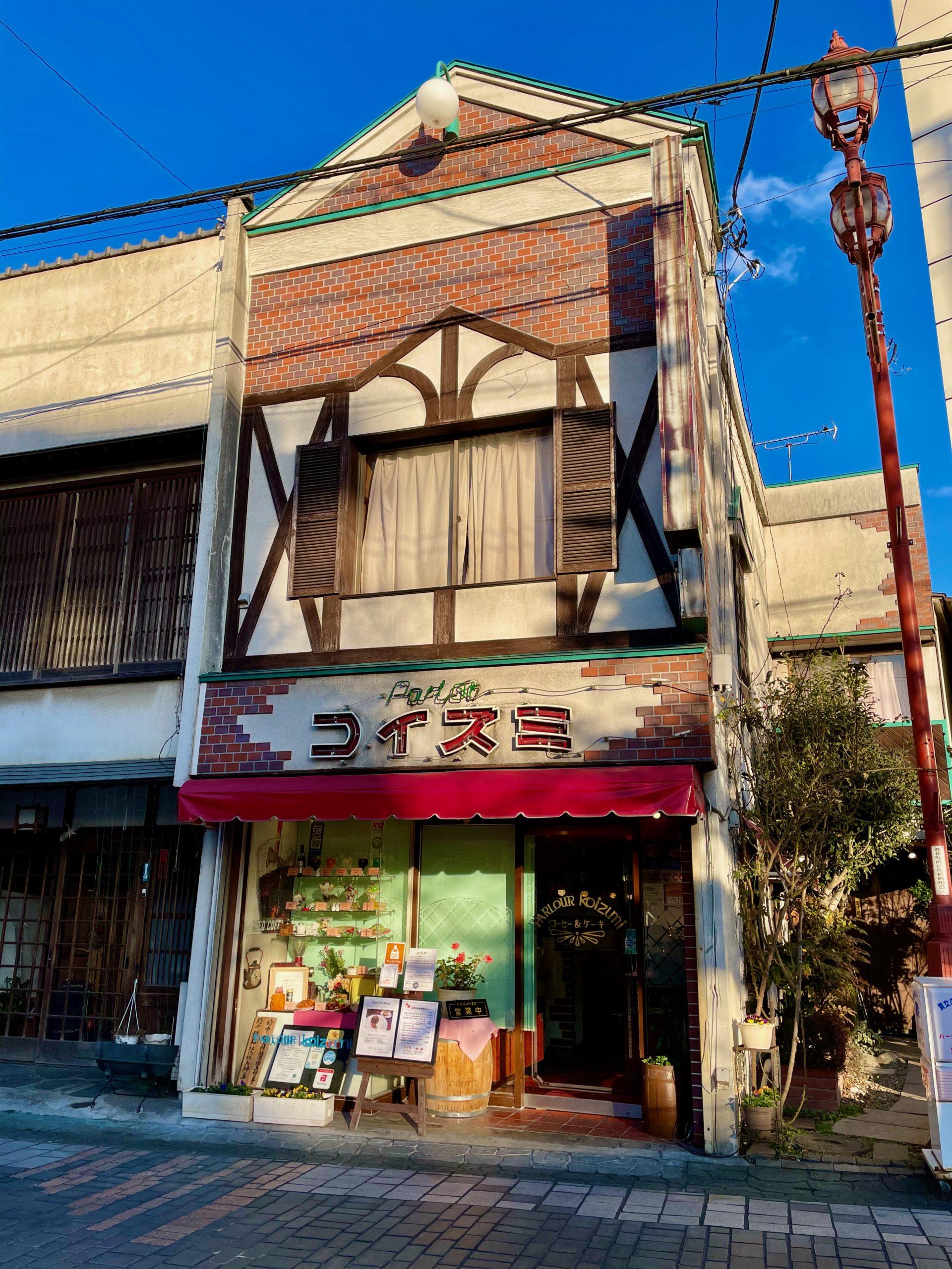 秩父 レトロ 喫茶店 パーラー小泉